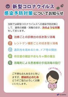 感染予防対策のお知らせ・手指消毒.jpg